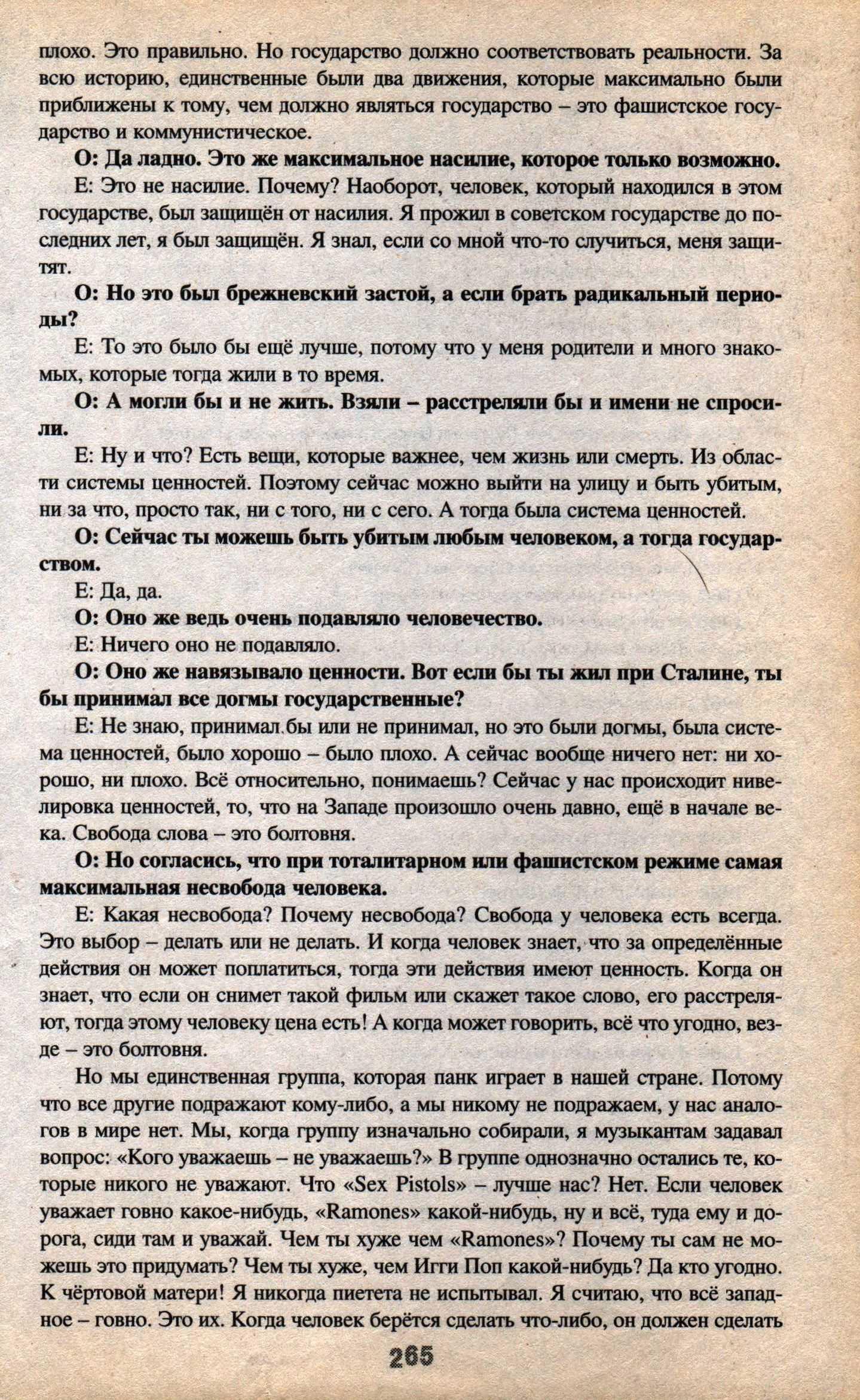 Коммунизм - Благодать (Часть I)
