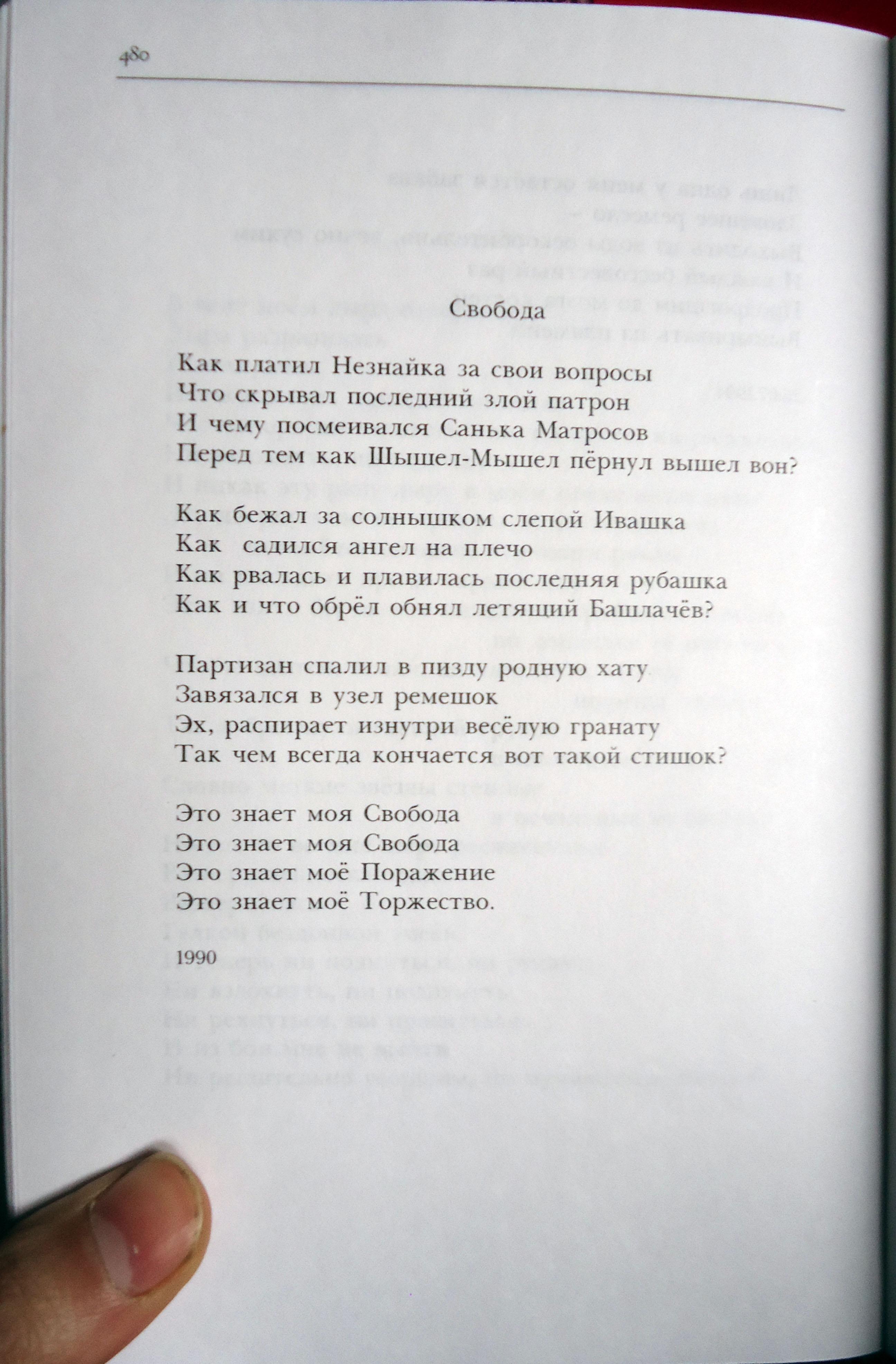 stishok-pro-pizdu