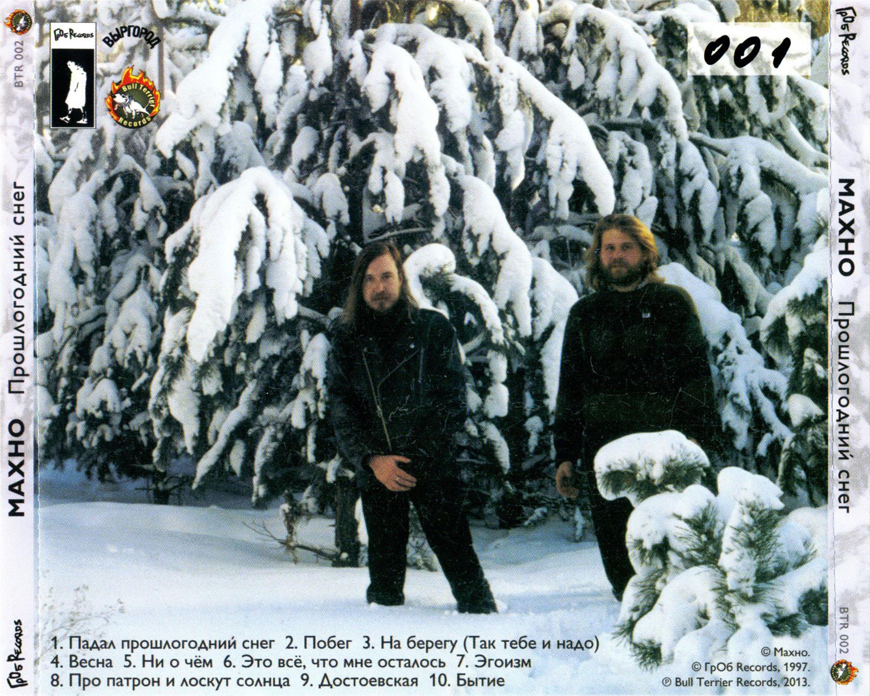 Снег падали кончается lyrics