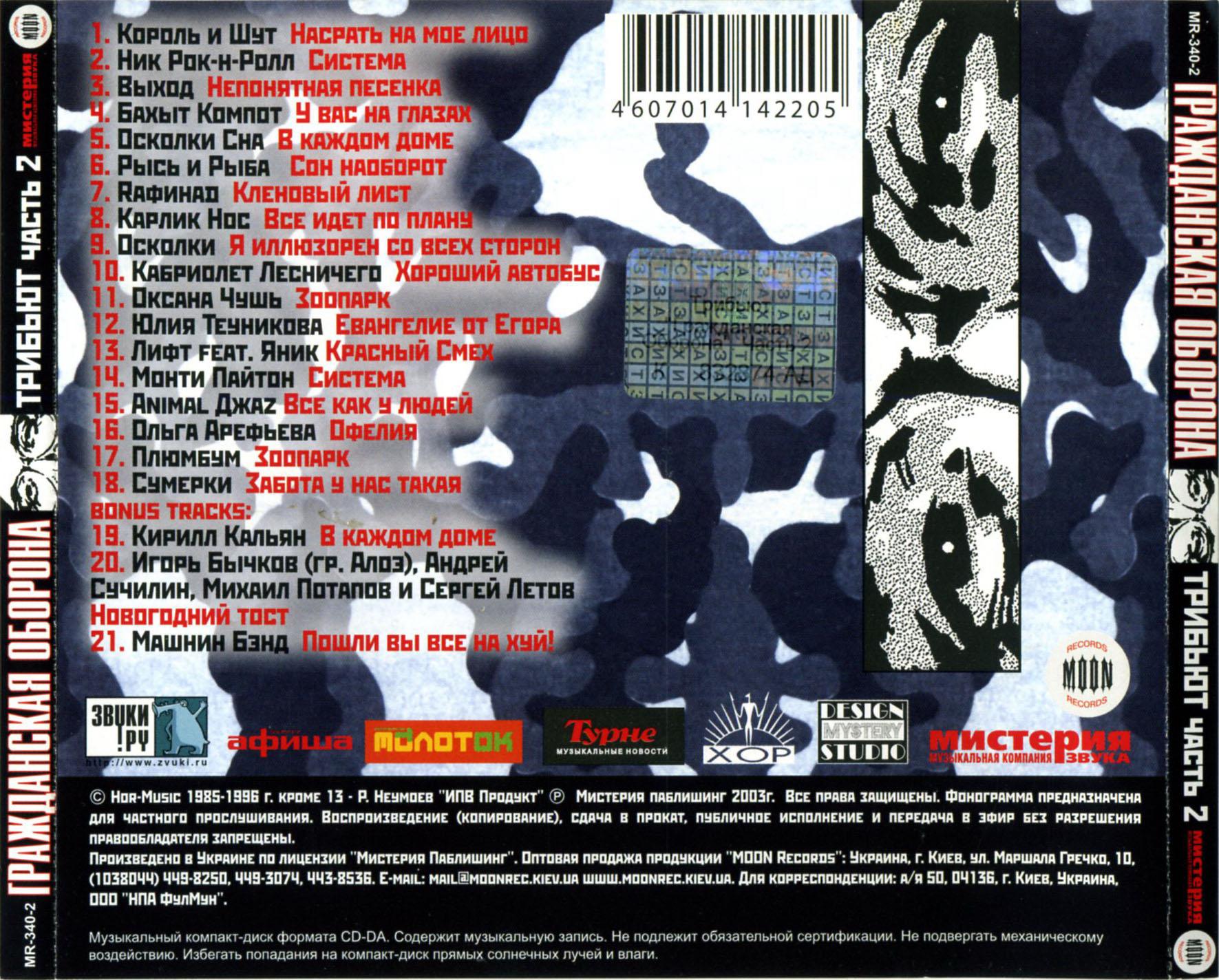 Various - Гражданская Оборона - Трибьют