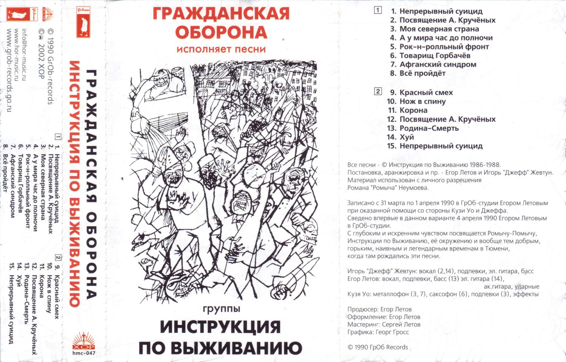 Инструкции по гражданская оборона