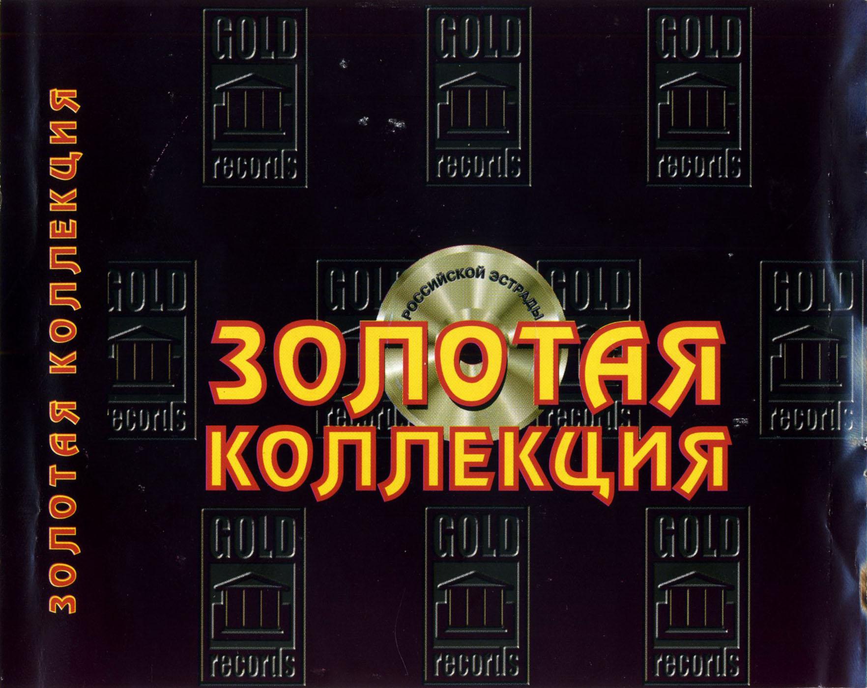 Золотая коллекция мирового кинематографа 3