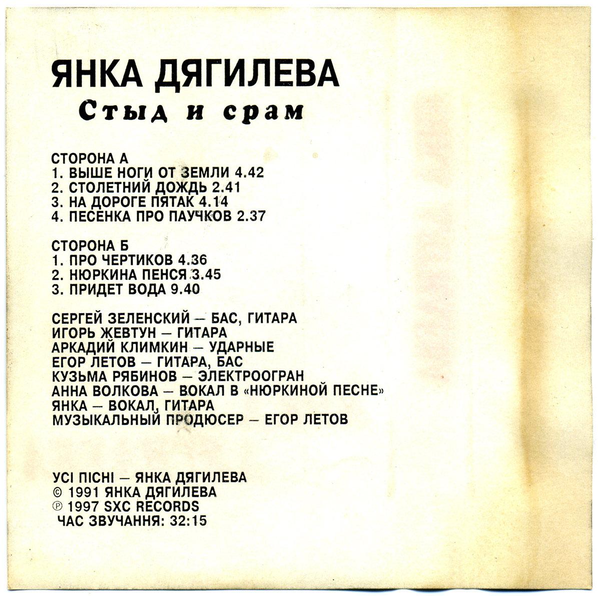 Янка дягилева - нюркина песня видео: популярные тексты и переводы песен исполнителя янка дягилева.