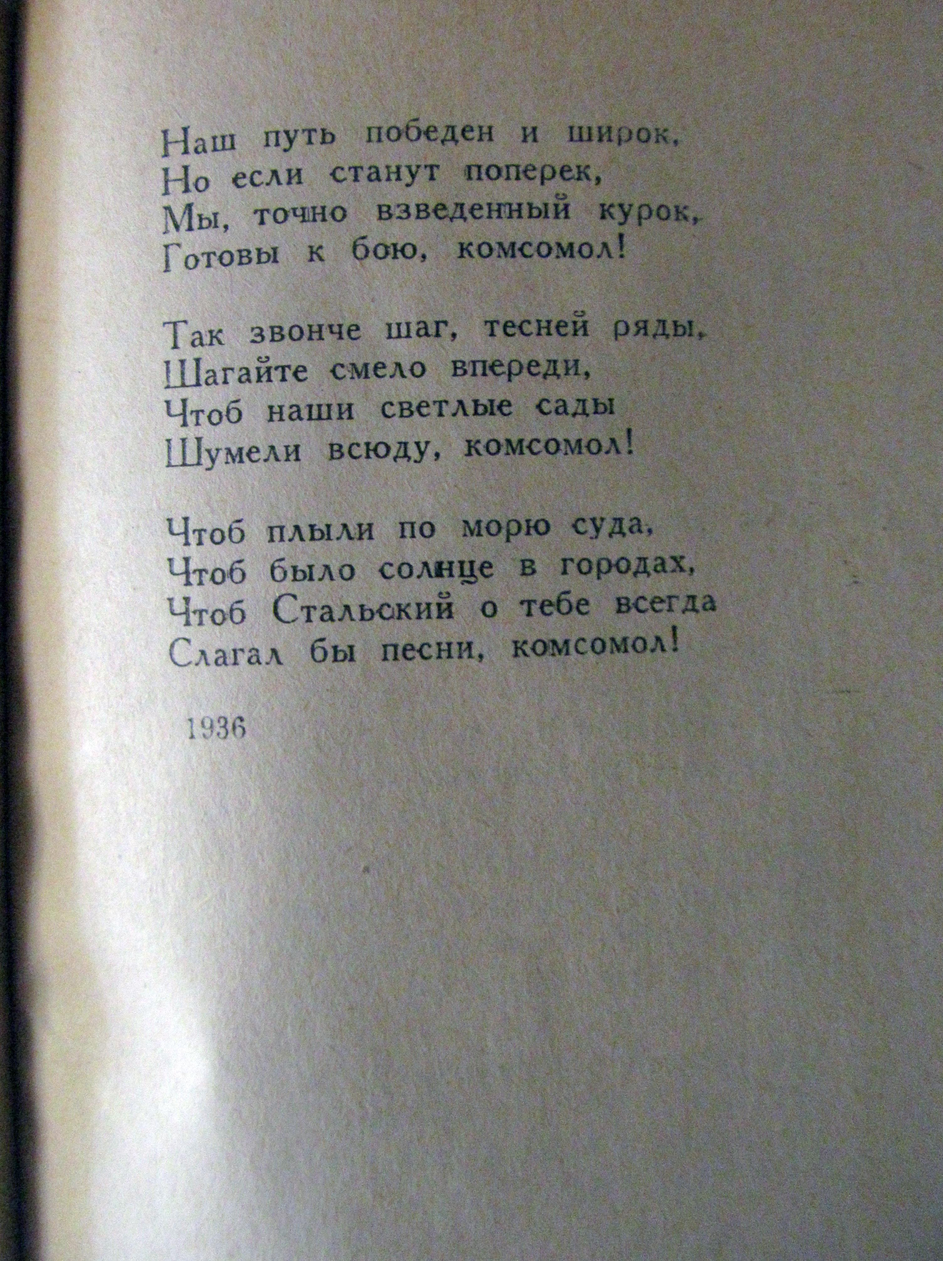стихи сулеймана стальского большинстве